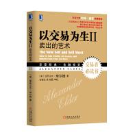 以交易为生II:卖出的艺术(附赠光盘)(交易大师约翰.墨菲倾情推荐 《以交易为生》作者20年后对市场的全新诠释 全面解