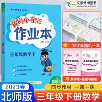 黄冈小状元作业本三年级下册数学北师大版 2021春新版
