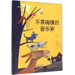 封面有磨痕-TJ-世界名著美绘本:不莱梅镇的音乐家(精装绘本) 9787544541329 长春出版社 知礼图书专营店