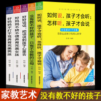【限时促销包邮】父母家教艺术全集 正版5册儿童心理学沟通和性格入门书正面管教不娇不惯不打不骂完美男孩女孩把话说到孩子心