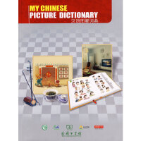 MY CHINESE PICTURE DICTIONARY汉语图解词典