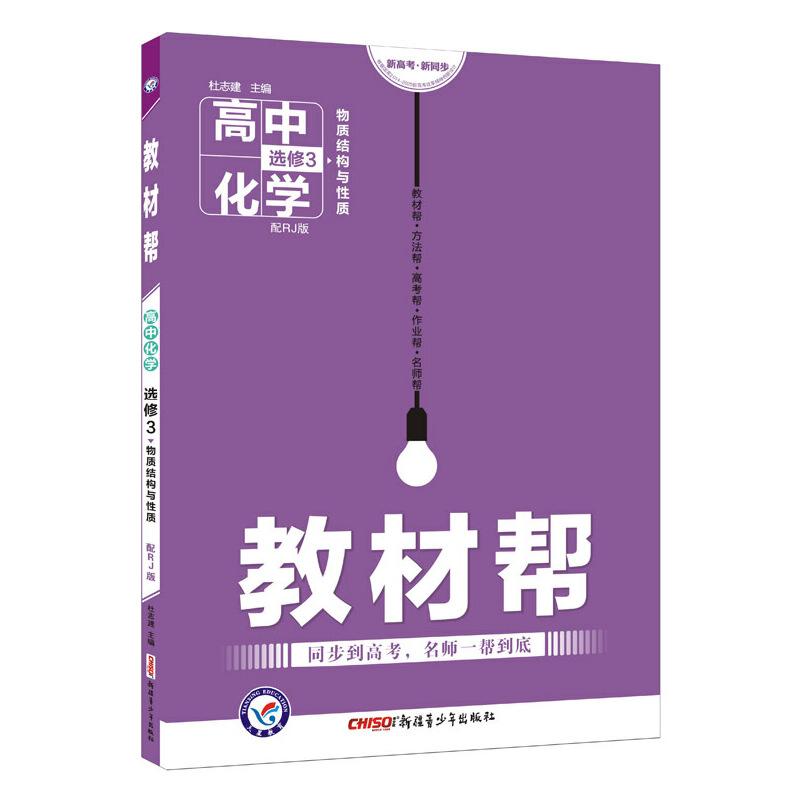 教材帮 选修3(物质结构与性质)化学 RJ (人教版)(2019版)--天星教育(同步到高考 名师一帮到底)