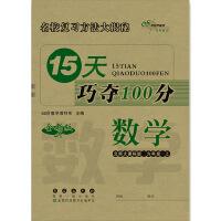 15天巧夺100分数学六年级 上册19秋(北师大课标版)全新版