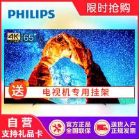 飞利浦(PHILIPS)65OLED803/T3 65英寸4K超高清OLED人工智能全面屏