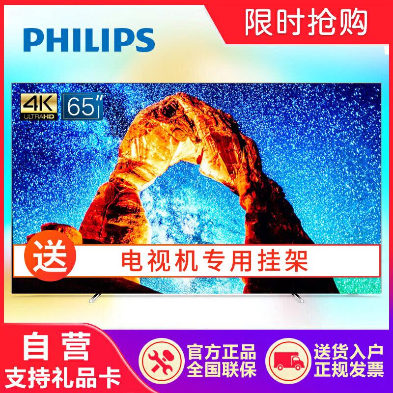 飞利浦(PHILIPS)65OLED803/T3 65英寸4K超高清OLED人工智能全面屏 新品上市,全国联保,镇村可达