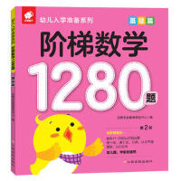 阶梯数学1280题――基础篇 沃野学前教育研发中心 江西高校出版社
