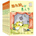 全5册面包狼童话系列 小学生3年纪课外书四五六三年级阅读班主任推荐 8-9-10-12-15周岁儿童读物少儿图书畅销排