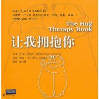 【旧书二手书9成新】让我拥抱你 (加)琪婷(Keating,K.),黄汉耀 9787561437858 四川大学出版社