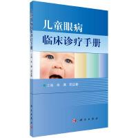 儿童眼病临床诊疗手册