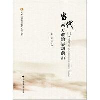 戏曲现代戏及戏曲前沿问题研究专辑(中华艺术论丛.第18辑)