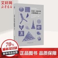 艺术・设计的立体构成(修订版) 江苏科学技术出版社