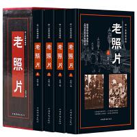 正版现货 精装全4册 你一定要知道的老照片 精装插图版 让照片自己来诉说历史和记忆时间的力量诉说历史中的不锈时光畅销书籍