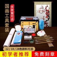 国画工具套装颜料12色18色24色中国画初学者毛笔小学生儿童入门矿物颜料水墨工笔画全套材料工笔画成人专业用