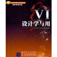 VI设计学与用(21世纪高职高专规划教材・艺术设计系列)