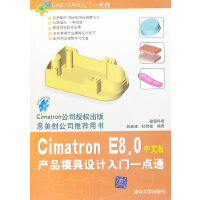 VIP-Cimatron E8.0产品模具设计入门一点通(中文版)(配光盘)(CAD/CAM入门一点通)