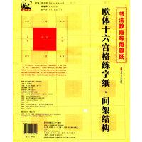 欧体十六宫格练字纸(间架结构)
