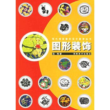 图形装饰——现代视觉图形设计教学丛书