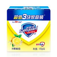 【宝洁】舒肤佳柠檬清新型香皂115克X3