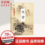 【满128减100】大学 江苏凤凰科学技术出版社