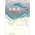 不死药(卫斯理科幻小说系列珍藏版第二辑)