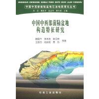 中国中西部前陆盆地构造特征研究