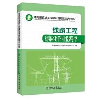 特高压直流工程建设管理实践与创新――线路工程标准化作业指导书