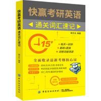【二手9成新】 快赢考研英语 通关词汇速记9787518059508 中国纺织出版社