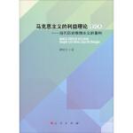 【人民出版社】 马克思主义的利益理论:当代历史唯物主义的重构(修订本)