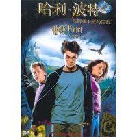 商城正版 哈利波特与阿兹卡班的囚徒(DVD) DVD-9