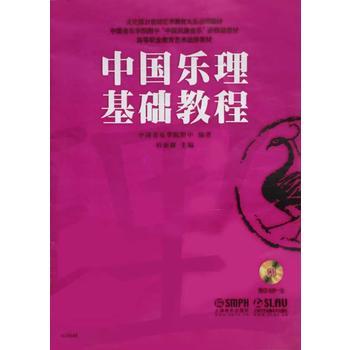 中国乐理基础教程(附CDROM1张) 杜亚雄 上海音乐出版社 【正版图书 闪电发货】