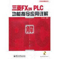 【二手旧书9成新】三菱FX2NPLC功能指令应用详解(含DVD光盘1张)李金城9787121149146电子工业出版社