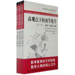 高观点下的初等数学(西方数学文化理念传播译丛)(全三卷)