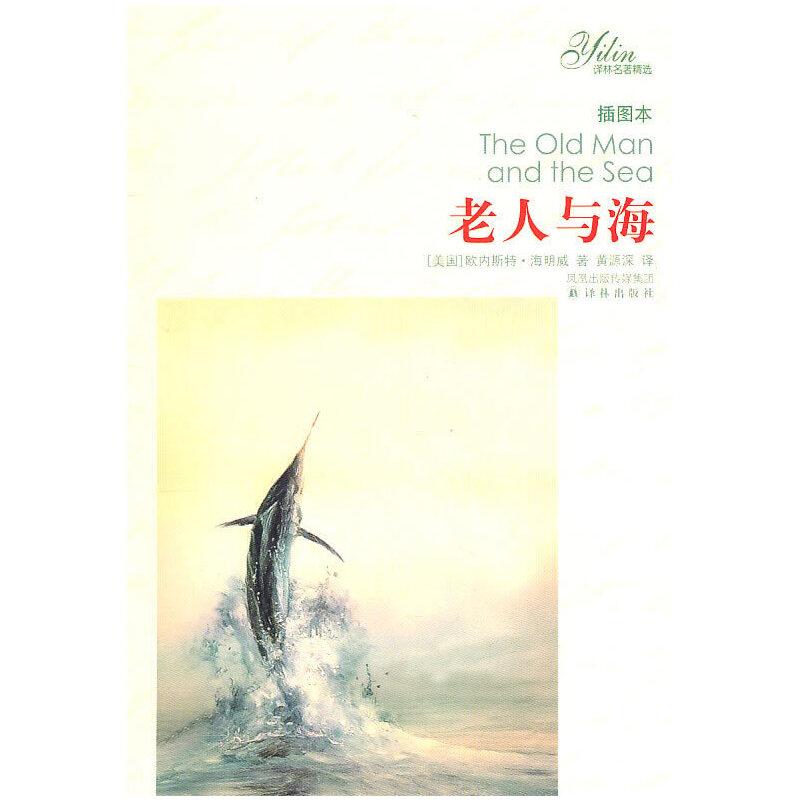 译林名著精选:老人与海(插图本)(软精装)