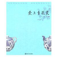 """读图时代・""""优雅中国""""系列 爱上青花瓷"""