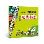 少儿美术 名师教学 优秀教案 4(中国当代少儿美术教育家课例技法丛书