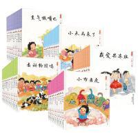 中国娃娃快乐幼儿园全套50册儿童绘本谁生蛋宝宝少儿绘画艺术连环画典藏版3-6-10-12岁故事书小蜥蜴是朋友启蒙像动物