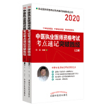 中医执业医师资格考试考点速记突破胜经:全2册