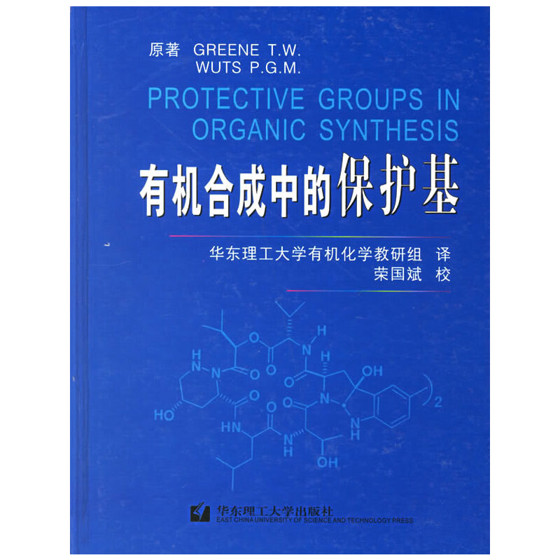 有机合成中的保护基