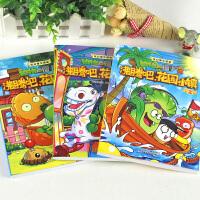 植物大战僵尸2漫画书全集 全套3册沸腾吧花园小镇 奇幻爆笑之科学漫画 小学二三四年级书儿童套装7-9-10-12岁彩图