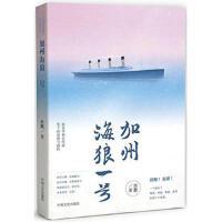 封面有磨痕-XY-加州海狼一号 9787503491658 中国文史出版社 知礼图书专营店