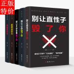 (情绪管理系列全5册) 情绪掌控术/超级自控力/别让直性子毁了你/别让心态毁了/你别让不好意思害了你