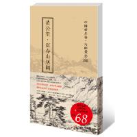 富春山居图(货号:A8) 9787541063770 四川美术出版社 黄公望威尔文化图书专营店