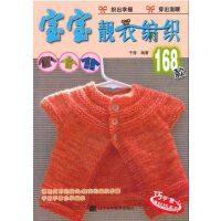 宝宝靓衣编织168款(电子书)