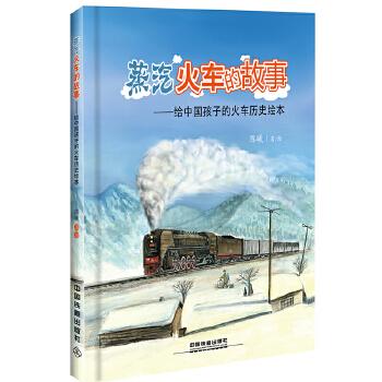 蒸汽火车的故事 给中国孩子的火车历史绘本,中国原创火车历史手绘。