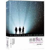 追星81天(定制版) 海盗王基德 重庆出版社