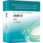内科学(第三版/成教专科临床)