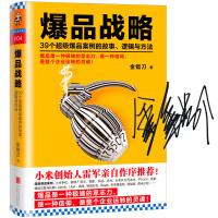 爆品战略:39个超级爆品案例的故事、逻辑与方法(即得金错刀亲笔签名)