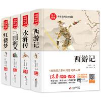 四大名著(全四册)水浒传+西游记+红楼梦+三国演义 名师视频讲解 精装足本 无障碍阅读 当当独家