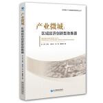 产业微城:区域经济创新型助推器