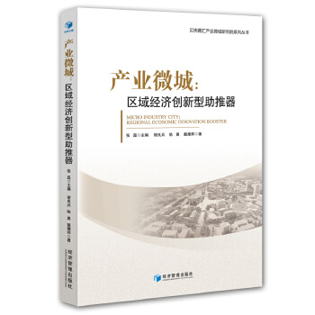 产业微城:区域经济创新型助推器 贝壳菁汇产业微城研究院系列丛书 Micro Industry City:Regional Economic Innovation Booster
